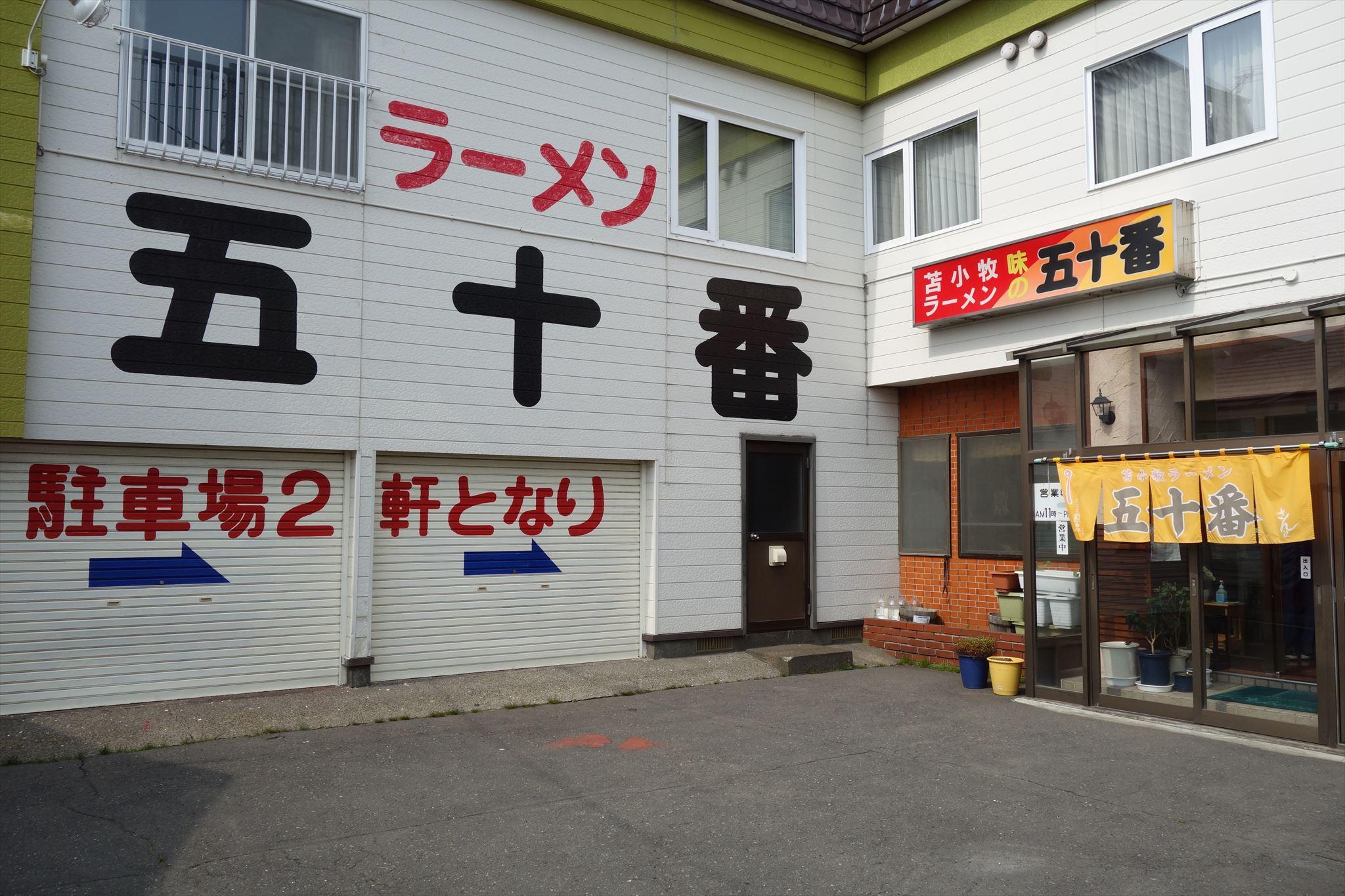 北海道うまいみせ「苫小牧 味の五十番」ラーメン