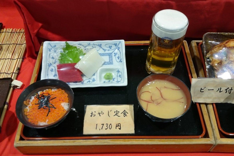北海道うまいもの 千歳空港朝市食堂のおにぎり(閉店)