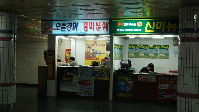 競馬場駅内の競馬新聞スタンド