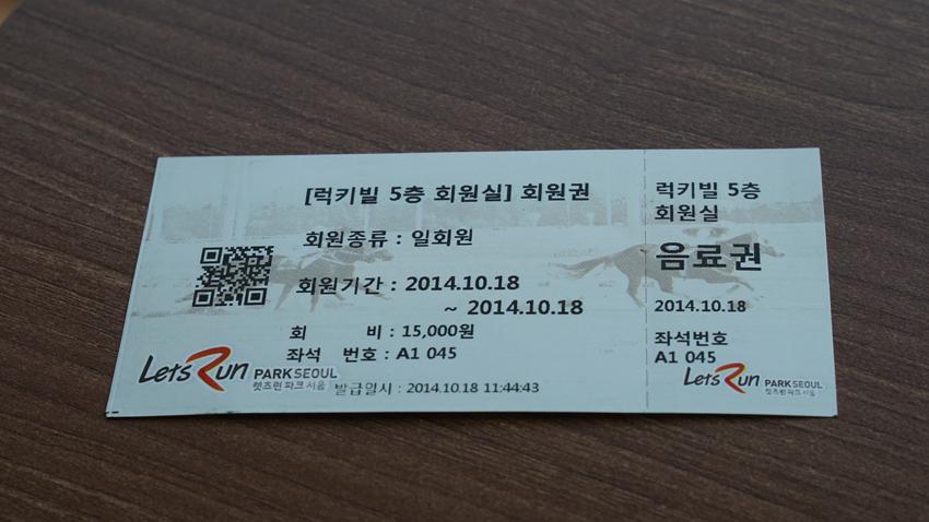 有料席チケット