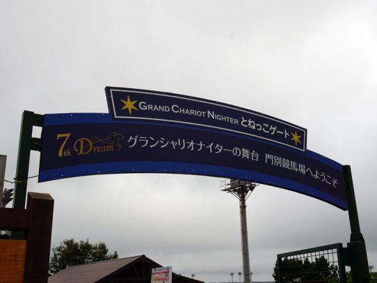 北海道競馬 門別競馬場