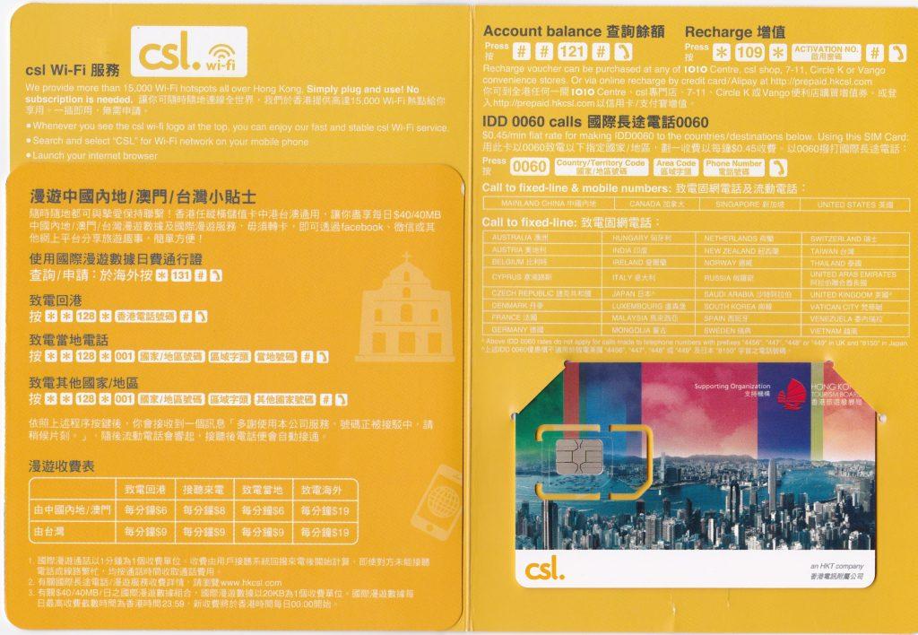 Discovery HongKong SIM