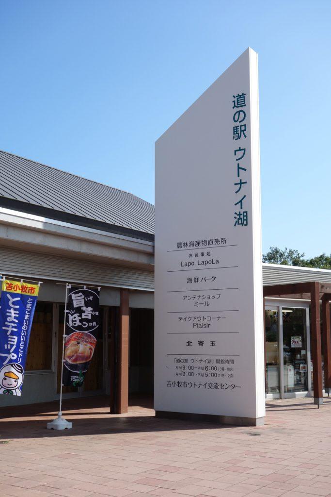 道の駅 ウトナイ湖 エントランス