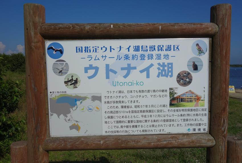 北海道 ウトナイ湖(道の駅)
