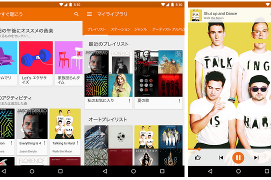 Google Play Musicに、iTunesの曲をアップロード