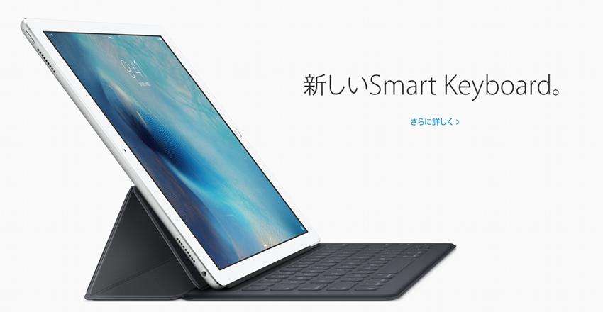 iPadPro20150910