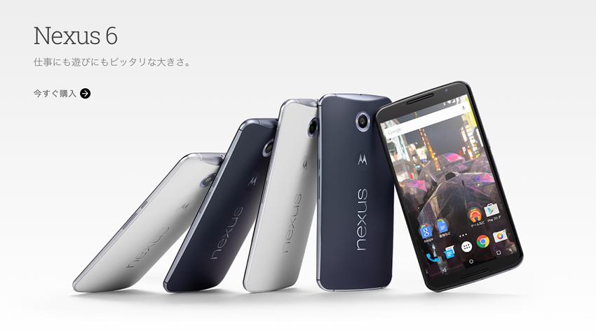 iPhone6sもいいけど、Nexus6 が大幅に値下げされてますよ