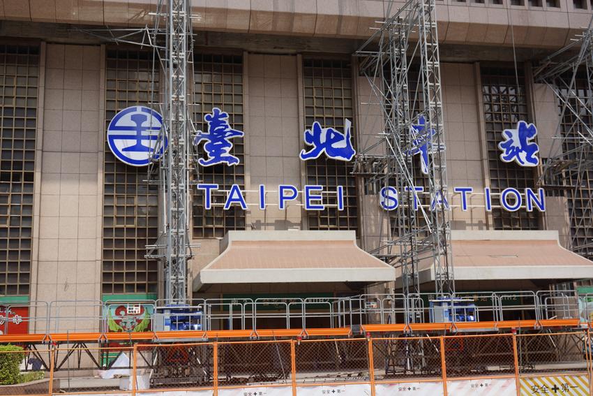 台北駅、2014年3月時は工事中でした。
