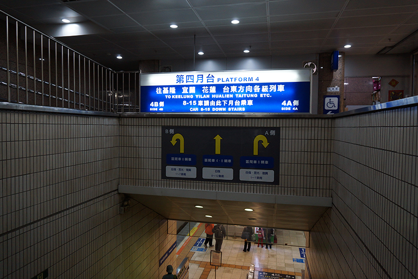 台北駅プラットフォーム