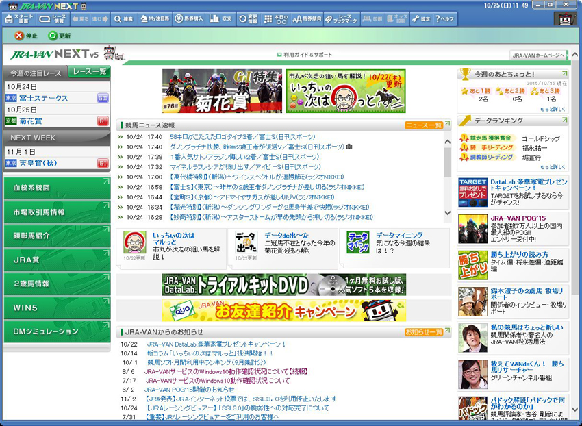 JRA-VAN NEXT PC版の初期画面