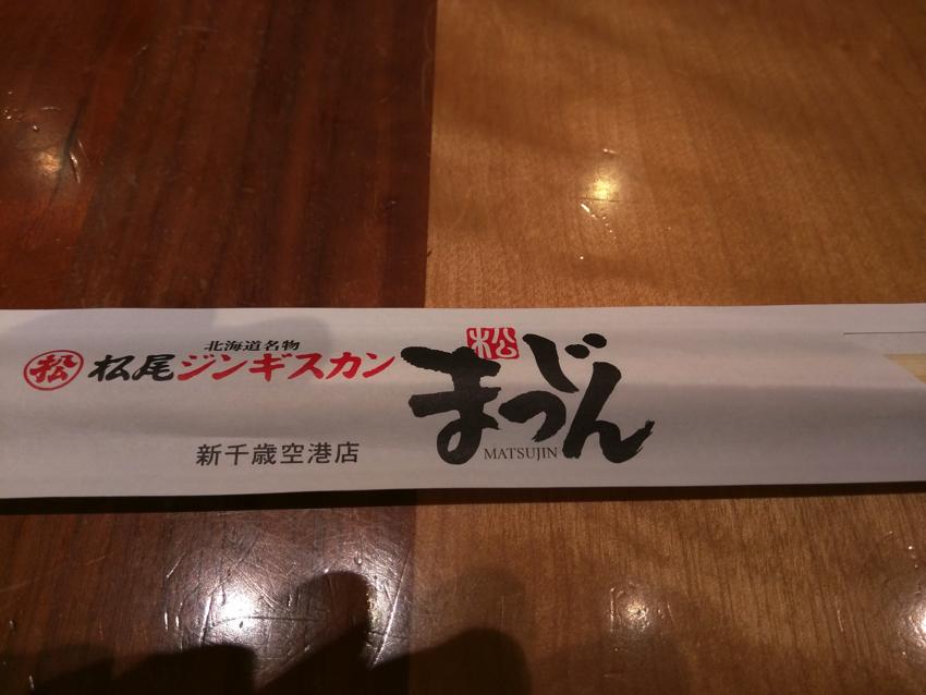 初めての「松尾ジンギスカン」