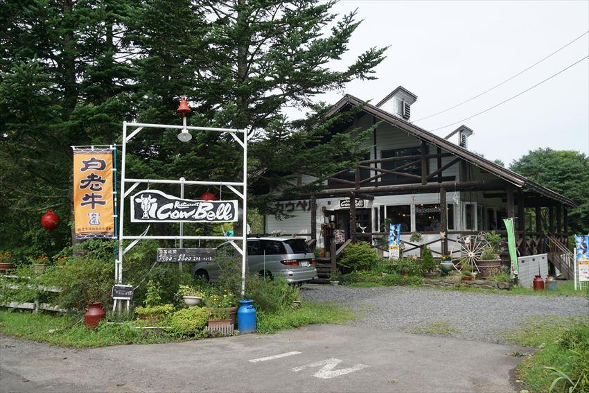 北海道うまいみせ 白老牛 カウベル(COWBELL)