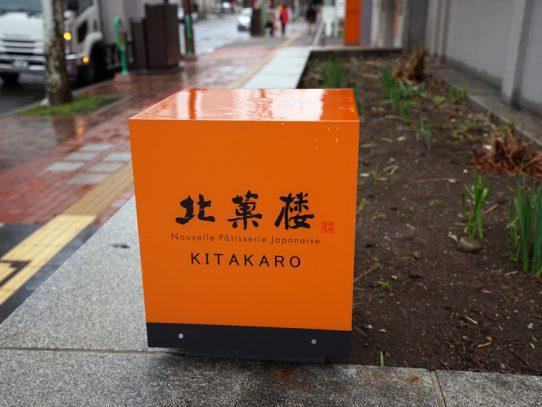 北海道 うまいみせ 北菓楼 札幌本館
