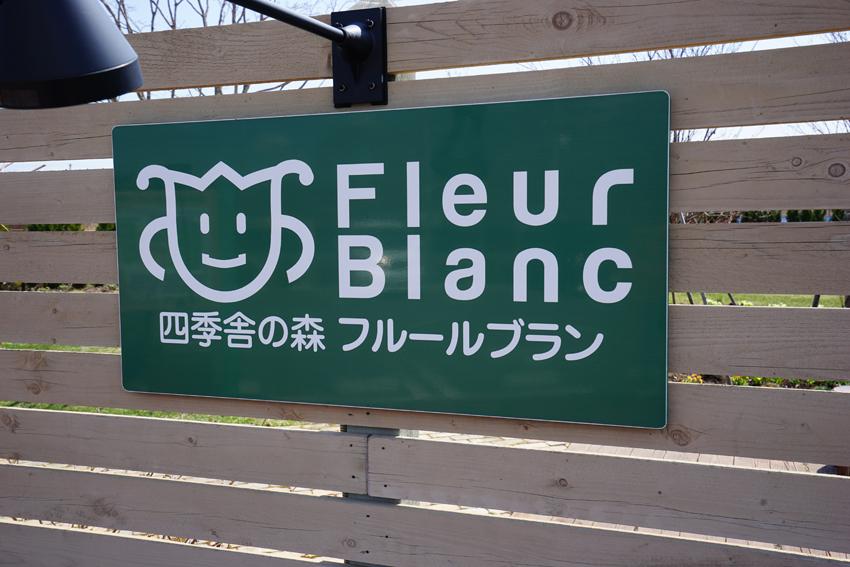 北海道 うまいみせ フルールブラン本店(苫小牧)