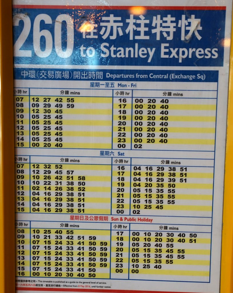 スタンレーバス時刻