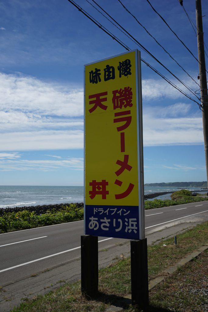 ドライブイン あさり浜