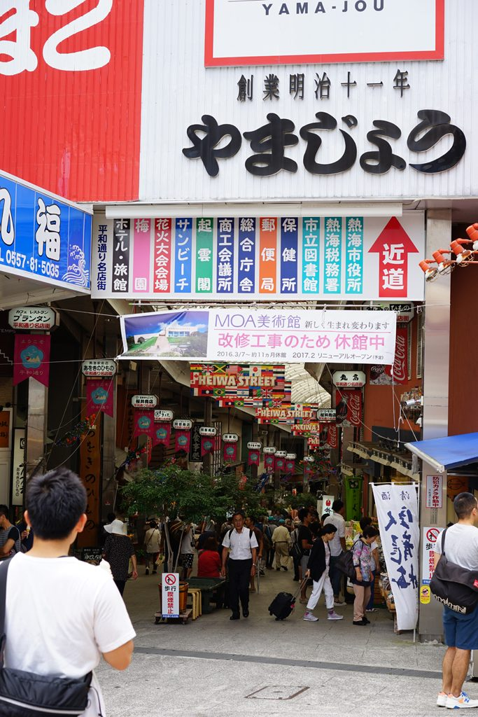 熱海 平和通り名店街