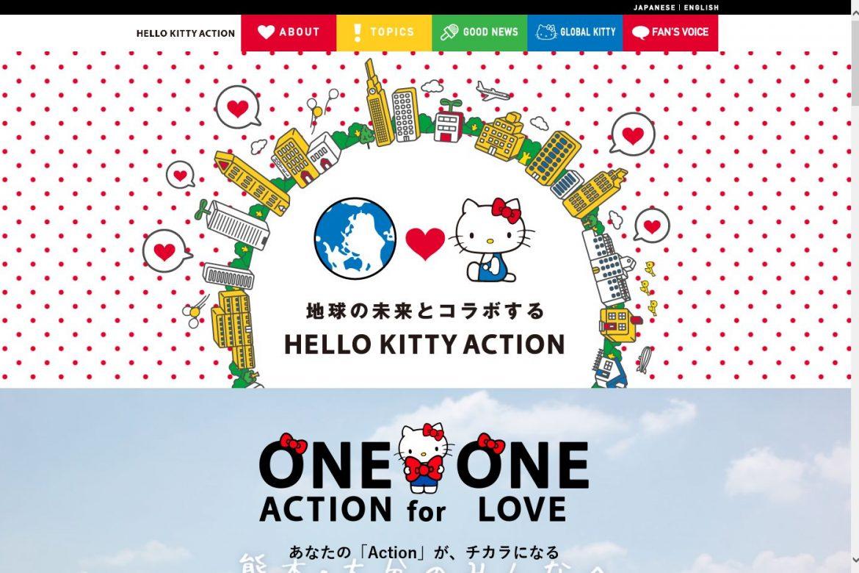 キティちゃん ONE ACTION FOR ONE LOVE