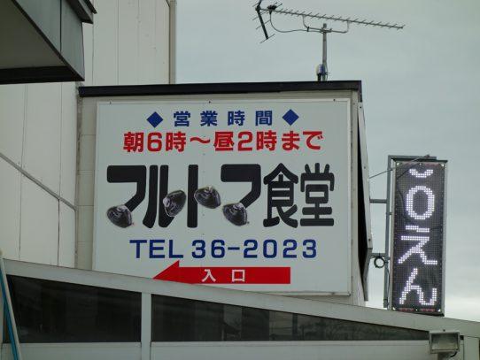 北海道うまいみせ マルトマ食堂 苫小牧