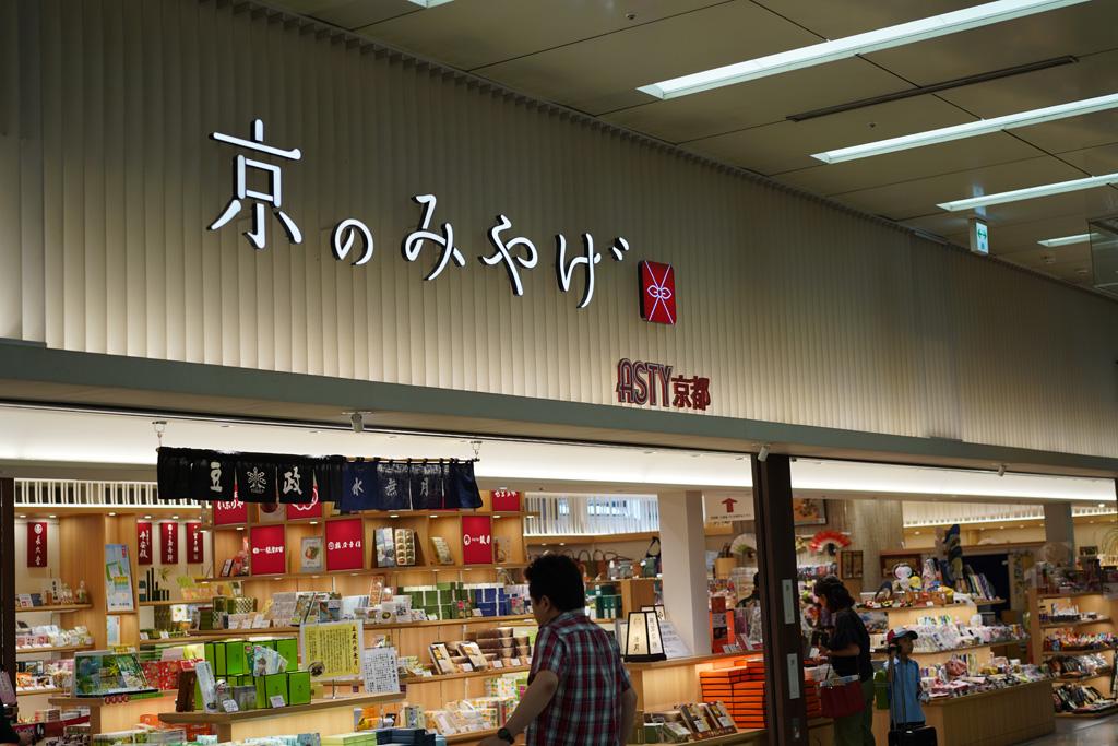 京都駅おみやげ屋さん