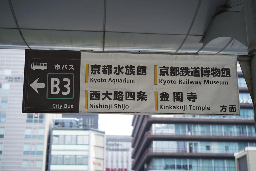 金閣寺方面バス停